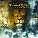 「ナルニア国物語」第1章:ライオンと魔女 オリジナル・サウンドトラック