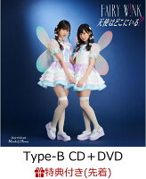 【先着特典】天使はどこにいる? (Type-B CD+DVD) (生写真付き)