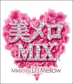 美メロMIX Mixed by DJ Mellow