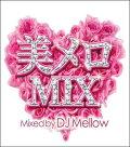 【ポイント5倍】 美メロMIX Mixed by DJ Mellow