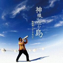 「神様の住む島」松田昌ベストアルバム [ 松田昌 ]
