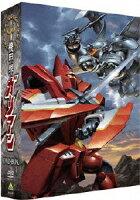 EMOTION the Best 機甲界ガリアン DVD-BOX