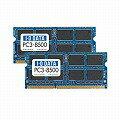 PC3-8500対応 増設DDR3 204ピン S.O.DIMM
