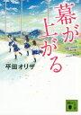 幕が上がる (講談社文庫) [ 平田 オリザ ]