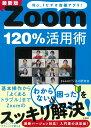 最新版 Zoom120%活用術 ...