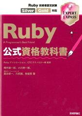 【送料無料】Ruby公式資格教科書 [ 増井雄一郎 ]