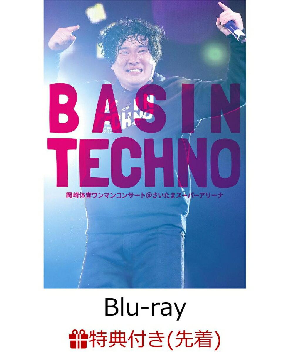 【先着特典】岡崎体育ワンマンコンサート「BASIN TECHNO」@さいたまスーパーアリーナ(激ダサミニタオル付き)【Blu-ray】