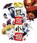 豆富小僧 3D&2Dブルーレイセット【Blu-ray】
