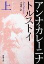 【送料無料】アンナ・カレーニナ(上巻)52刷改版 [ レフ・ニコラエヴィチ・トルストイ ]