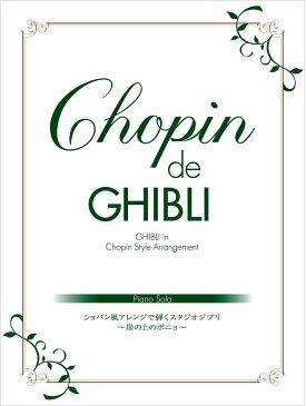 ピアノソロ Chopin de GHIBLI ショパン風アレンジで弾くスタジオジブリ 〜崖の上のポニョ〜