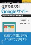 仕事で使える!Googleサイト クラウド時代のポータル構築術 [POD] (仕事で使える!シリーズ(NextPublishing))
