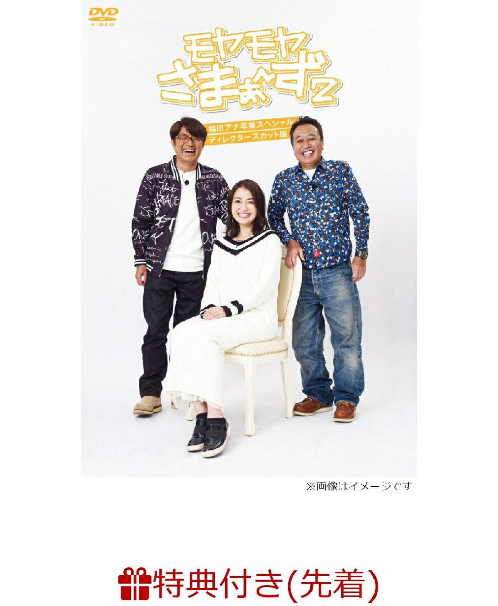 【先着特典】モヤモヤさまぁ〜ず2 福田アナ卒業スペシャル ディレクターズカット版(ジャケットビジュアル ポストカード付き)