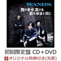 【楽天ブックス限定先着特典】 抱き寄せ 高まる 君の体温と共に (初回限定盤 CD+DVD) (クリアファイル(A5サイズ))