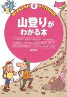 【バーゲン本】山登りがわかる本ーWEEKEND OUTDOOR6