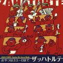 おやつは3ユーロまで [ ザッハトルテ ]%3f_ex%3d128x128&m=https://thumbnail.image.rakuten.co.jp/@0_mall/book/cabinet/0019/4580288830019.jpg?_ex=128x128