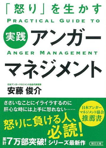 実践アンガーマネジメント 「怒り」を生かす