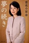 夢の続き (集英社文庫) [ 吉永小百合 ]