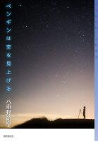 『ペンギンは空を見上げる』の画像