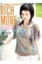 RICH MORE BEST EYE'S COLLECTIONS(vol.123(2015年夏号)