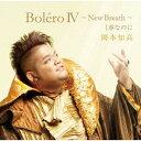 楽天ブックスで買える「Bolero4?New Breath? 春なのに [ 岡本知高 ]」の画像です。価格は1,846円になります。