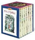 ナルニア国物語セット(全7巻)カラー版