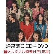 【楽天ブックス限定先着特典】恋なんかNo thank you! (通常盤Type-C CD+DVD)(生写真(ゆきつんカメラVer.)【新澤菜央】)