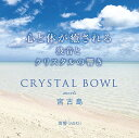 CRYSTAL BOWL meets 宮古島 [ 海響 ]