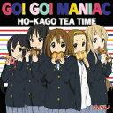 カラオケ難しい歌ランキング上位曲 「放課後ティータイム」の「GO! GO! MANIAC」を収録したCDのジャケット写真。