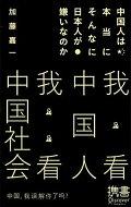 中国人は本当にそんなに日本人が嫌いなのか  加藤嘉一