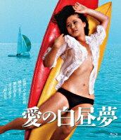愛の白昼夢【Blu-ray】