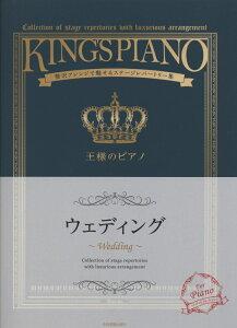 【楽天ブックスならいつでも送料無料】王様のピアノ(ウェディング) [ 全音楽譜出版社 ]