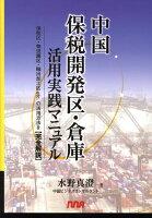 中国保税開発区・倉庫活用実践マニュアル