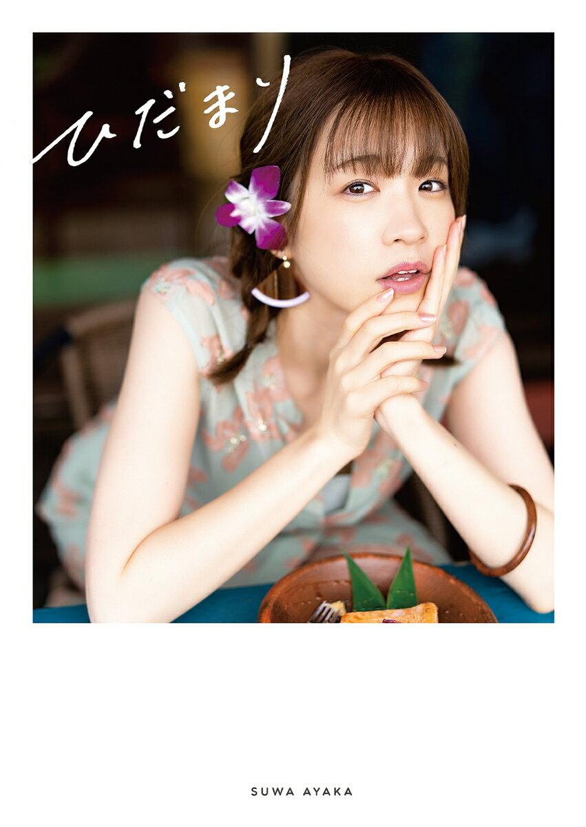 【特典付き】諏訪彩花2nd写真集「ひだまり」