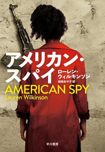 アメリカン・スパイ