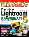 【楽天ブックスならいつでも送料無料】今すぐ使えるかんたんPhotoshop Lightroom 5 RAW現像...