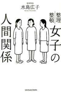 【楽天ブックスならいつでも送料無料】女子の人間関係 [ 水島広子 ]