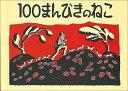 100まんびきのねこ (世界傑作絵本シリーズ) [ ワンダ・ガアグ ]
