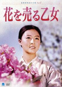 北朝鮮映画の全貌 花を売る乙女 [ ホン・ヨンヒ ]