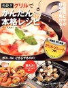 魚焼きグリルでかんたん本格レシピ recipes 34 ([バラエティ]) [ 武蔵裕子 ]