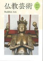 仏教芸術(第2号)