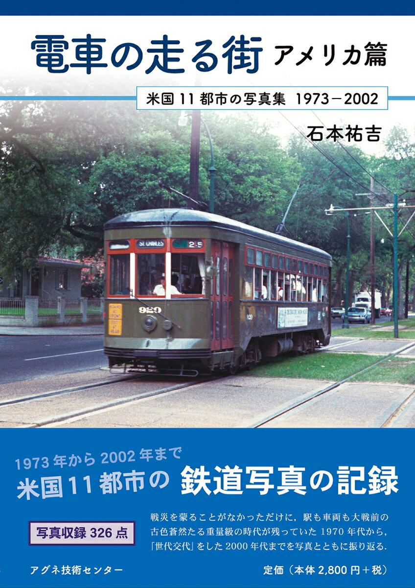 電車の走る街 アメリカ篇
