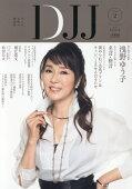 DJJ(volume 2) デキる女性の情報誌 ([バラエティ])