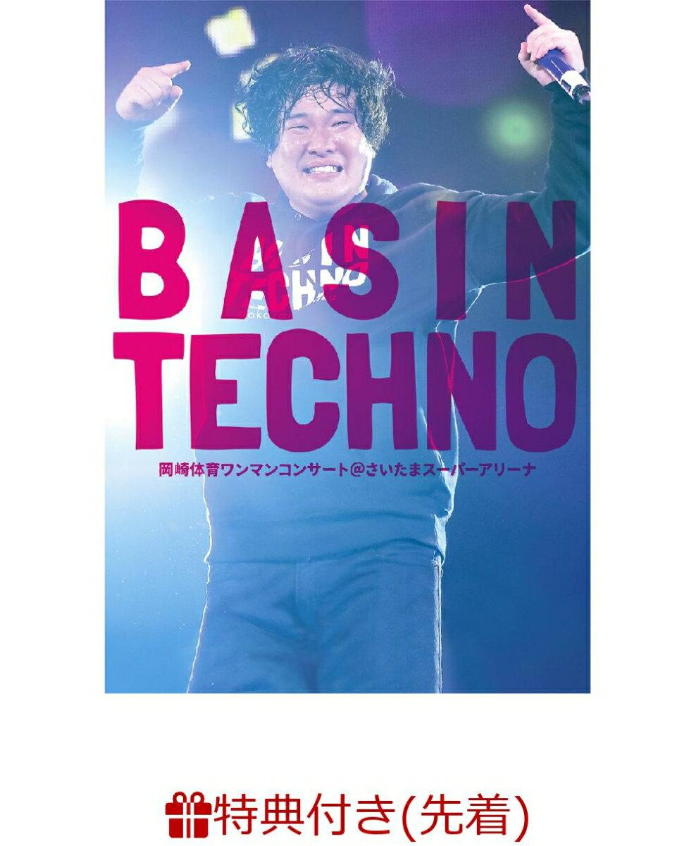 【先着特典】岡崎体育ワンマンコンサート「BASIN TECHNO」@さいたまスーパーアリーナ(激ダサミニタオル付き)