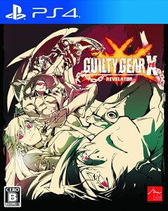 GUILTY GEAR Xrd -REVELATOR- 通常版 PS4版