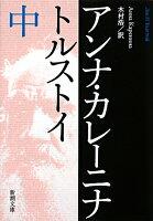 アンナ・カレーニナ(中巻)改版(9784102060025)