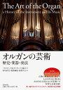 オルガンの芸術 歴史・楽器・奏法 [ 松居 直美 ]