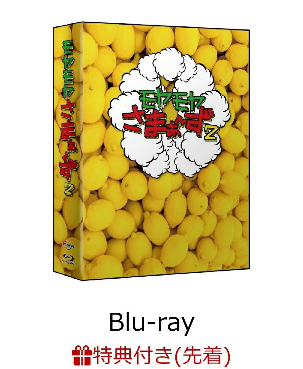 【先着特典】モヤモヤさまぁ〜ず2 Blu-ray BOX(vol.30 & vol.31)(ジャケットビジュアル ポストカード付き)【Blu-ray】
