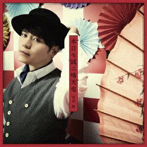 本日モ誠ニ晴天也 (初回限定盤 CD+DVD)