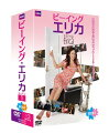 ビーイング・エリカ シーズン1 DVD-BOX1
