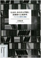 社会的,政治的な問題と図書館の立場表明